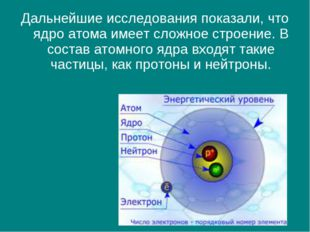 Дальнейшие исследования показали, что ядро атома имеет сложное строение. В со