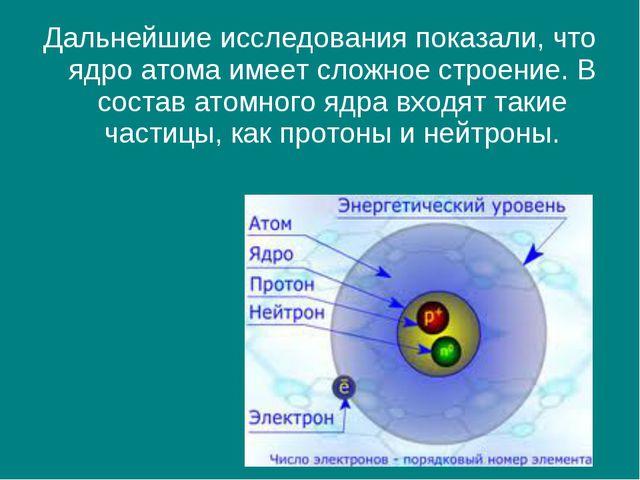 Дальнейшие исследования показали, что ядро атома имеет сложное строение. В со...