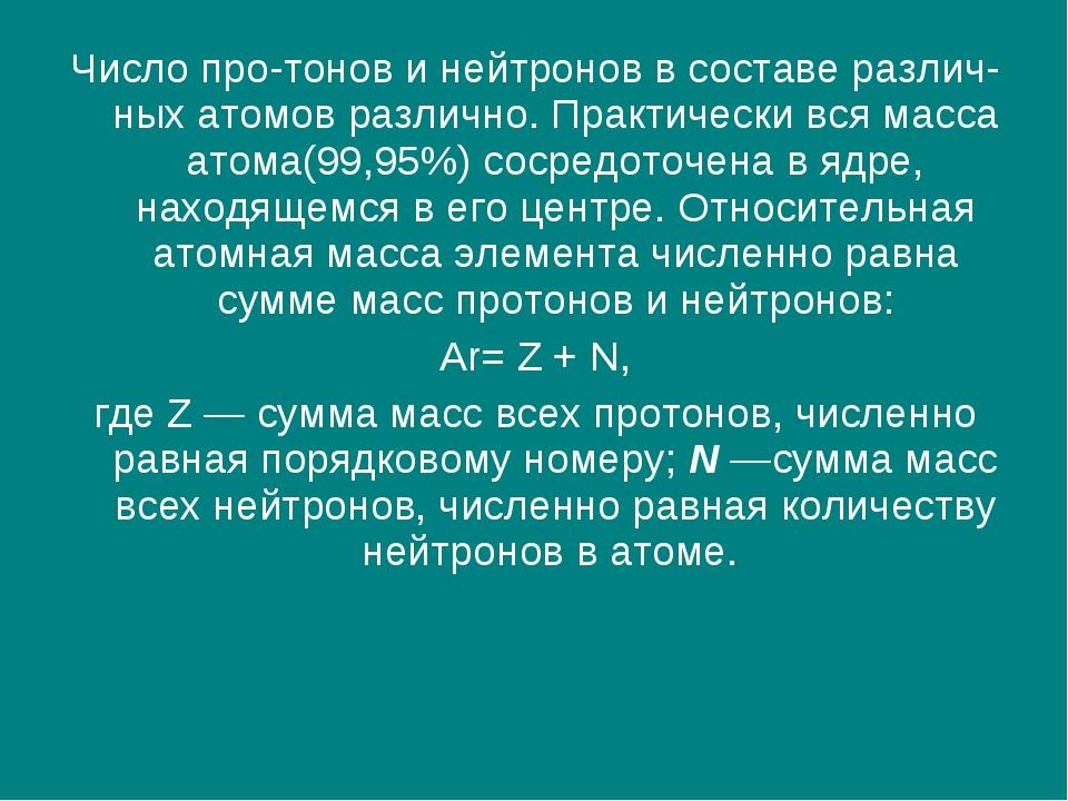 Число протонов и нейтронов в составе различных атомов различно. Практически...