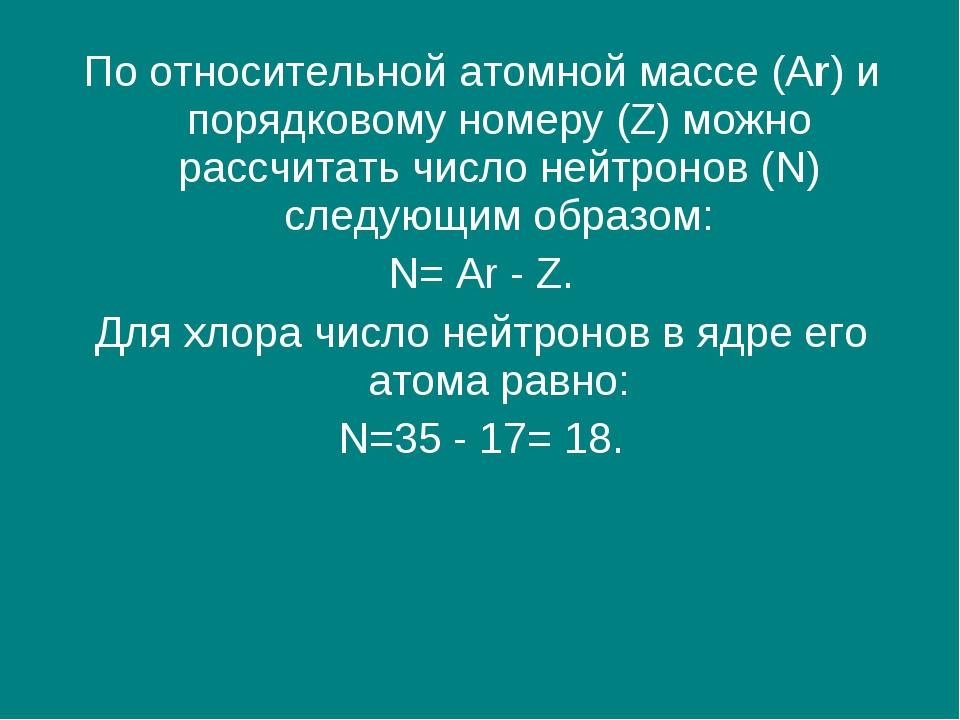 По относительной атомной массе (Ar) и порядковому номеру (Z) можно рассчитать...