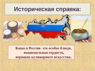 Историческая справка: Каша в России- это особое блюдо, национальная гордость,