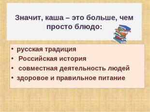 Значит, каша – это больше, чем просто блюдо: русская традиция Российская ист