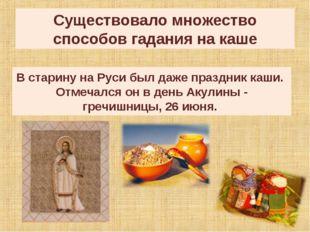 Существовало множество способов гадания на каше В старину на Руси был даже пр