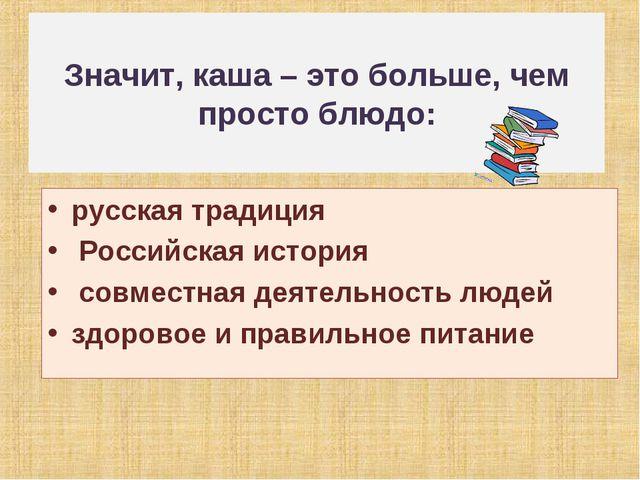 Значит, каша – это больше, чем просто блюдо: русская традиция Российская ист...