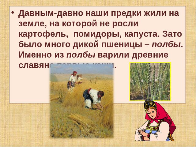 Давным-давно наши предки жили на земле, на которой не росли картофель, помидо...