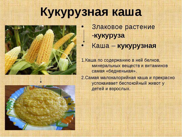 Кукурузная каша Злаковое растение -кукуруза Каша – кукурузная 1.Каша по содер...