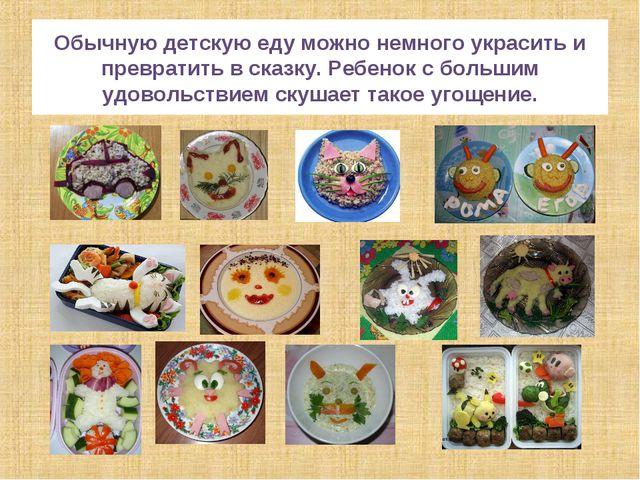 Обычную детскую еду можно немного украсить и превратить в сказку. Ребенок с б...