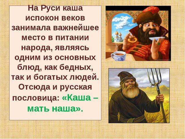 На Руси каша испокон веков занимала важнейшее место в питании народа, являясь...
