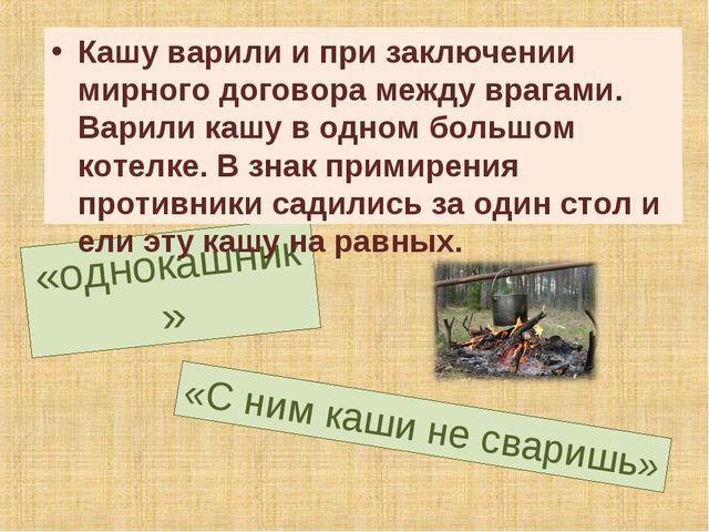 «однокашник» Кашу варили и при заключении мирного договора между врагами. Вар...