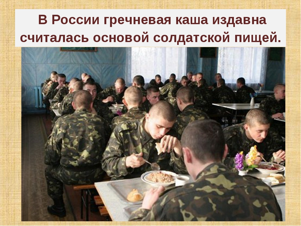 В России гречневая каша издавна считалась основой солдатской пищей.