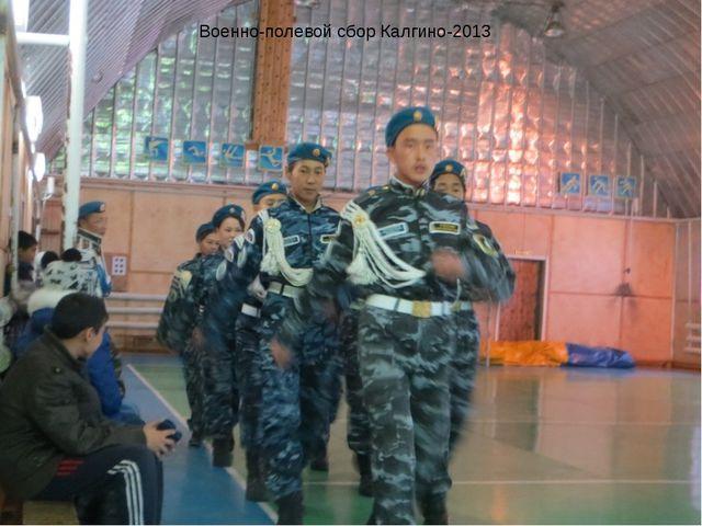 Военно-полевой сбор Калгино-2013