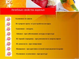 Лечебные свойства варенья Калиновое от кашля Из грецкого ореха -от расстройст