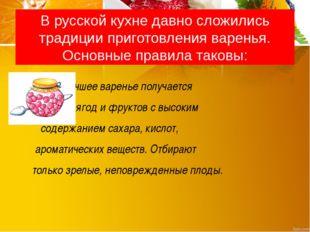 В русской кухне давно сложились традиции приготовления варенья. Основные прав
