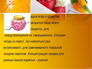 Закладка ягод и фруктов производится чаще всего многократно, для предупрежде
