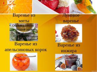 Луковое варенье Варенье из апельсиновых корок Варенье из инжира Варенье из м