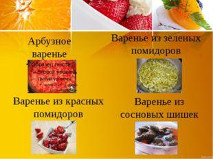 Варенье из зеленых помидоров Варенье из красных помидоров Варенье из сосновых