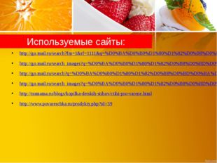 Используемые сайты: http://go.mail.ru/search?fm=1&rf=1111&q=%D0%BA%D0%B0%D1%8