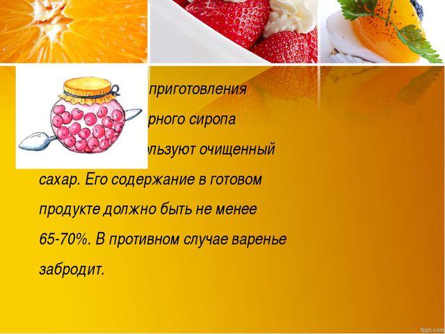 Для приготовления сахарного сиропа используют очищенный сахар. Его содержани...