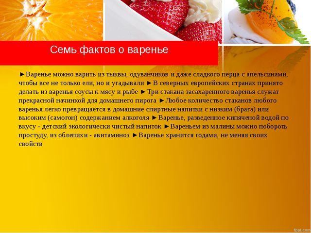 Семь фактов о варенье ►Варенье можно варить из тыквы, одуванчиков и даже слад...