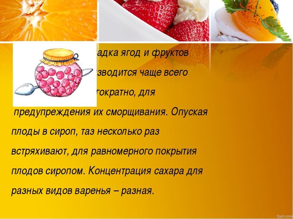 Закладка ягод и фруктов производится чаще всего многократно, для предупрежде...