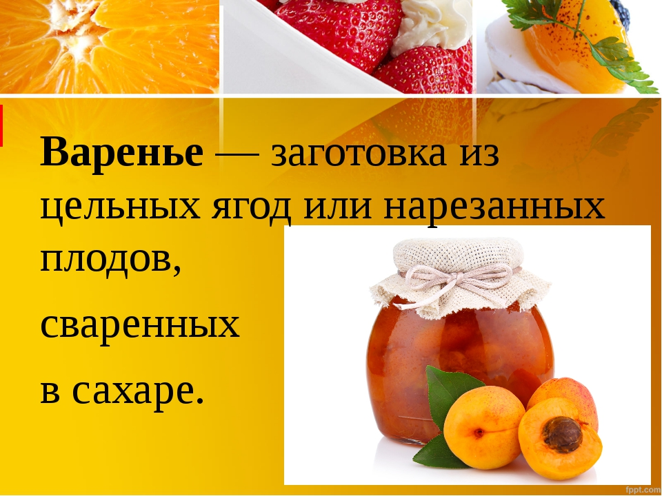 Варенье — заготовка из цельных ягод или нарезанных плодов, сваренных в сахаре.