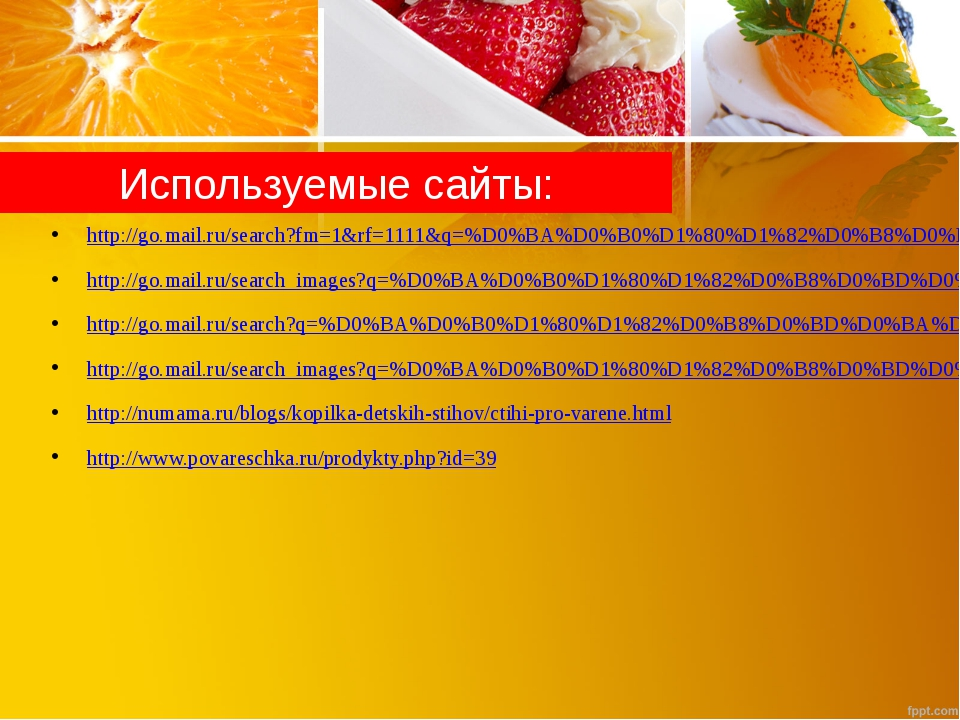 Используемые сайты: http://go.mail.ru/search?fm=1&rf=1111&q=%D0%BA%D0%B0%D1%8...