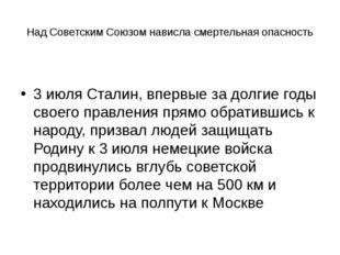 3 июля Сталин, впервые за долгие годы своего правления прямо обратившись к на