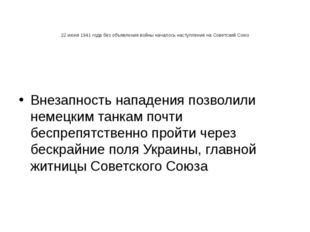 22 июня 1941 года без объявления войны началось наступление на Советский Союз