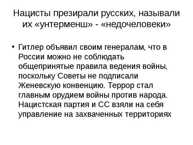 Нацисты презирали русских, называли их «унтерменш» - «недочеловеки» Гитлер об...