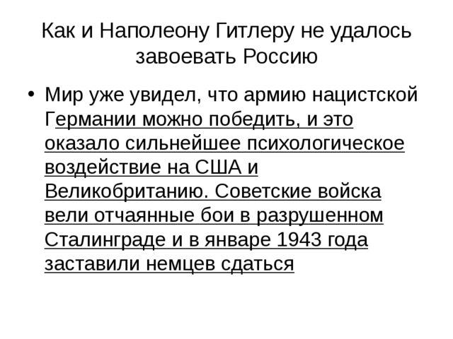 Как и Наполеону Гитлеру не удалось завоевать Россию Мир уже увидел, что армию...