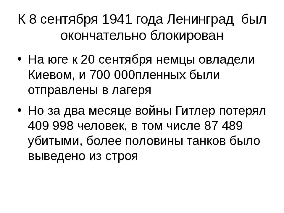 К 8 сентября 1941 года Ленинград был окончательно блокирован На юге к 20 сент...