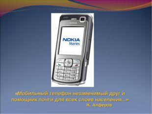 «Мобильный телефон незаменимый друг и помощник почти для всех слоев населения