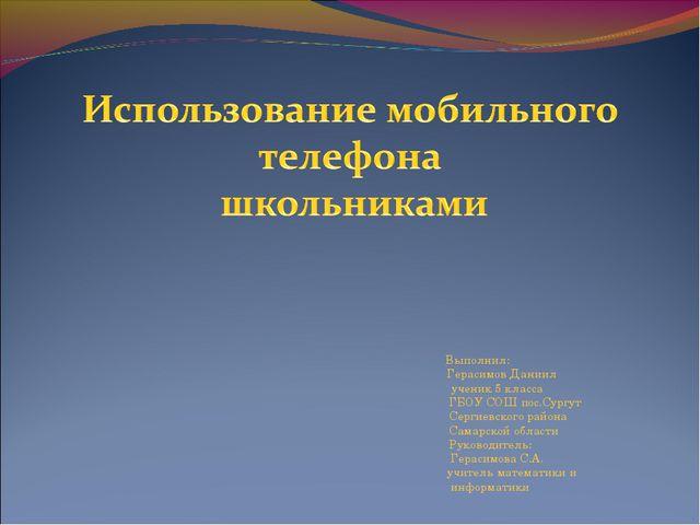 Выполнил: Герасимов Даниил ученик 5 класса ГБОУ СОШ пос.Сургут Сергиевского...