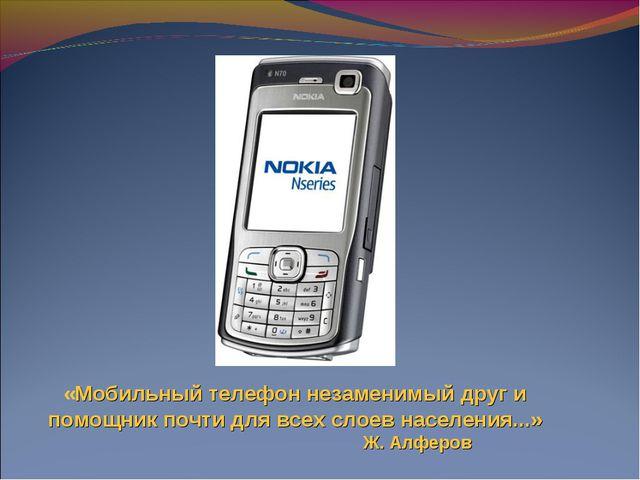 «Мобильный телефон незаменимый друг и помощник почти для всех слоев населения...