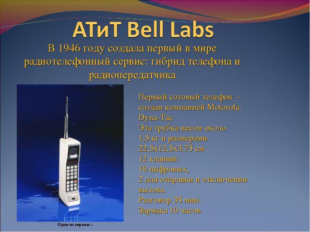В 1946 году создала первый в мире радиотелефонный сервис: гибрид телефона и р...