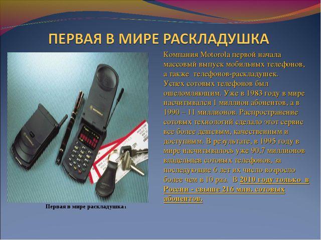 Компания Motorola первой начала массовый выпуск мобильных телефонов, а также...