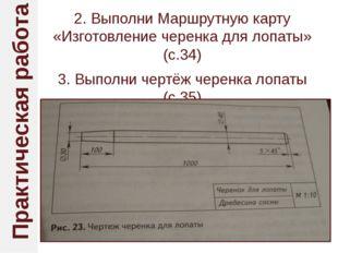 2. Выполни Маршрутную карту «Изготовление черенка для лопаты» (с.34) 3. Выпол