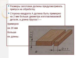 Размеры заготовки должны предусматривать припуск на обработку. Сторона квадра