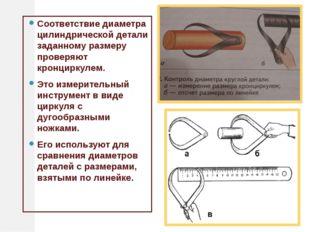 Соответствие диаметра цилиндрической детали заданному размеру проверяют кронц