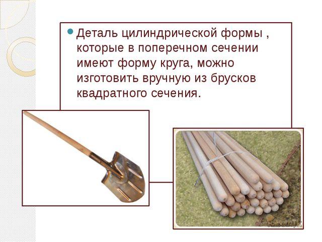Деталь цилиндрической формы , которые в поперечном сечении имеют форму круга,...