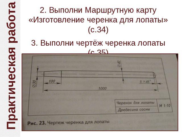 2. Выполни Маршрутную карту «Изготовление черенка для лопаты» (с.34) 3. Выпол...