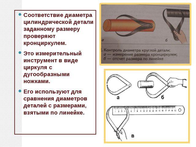 Соответствие диаметра цилиндрической детали заданному размеру проверяют кронц...