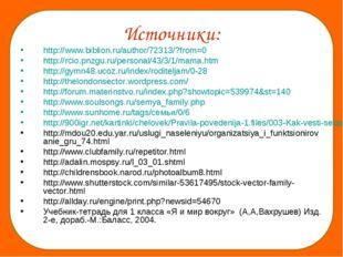 Источники: http://www.biblion.ru/author/72313/?from=0 http://rcio.pnzgu.ru/pe