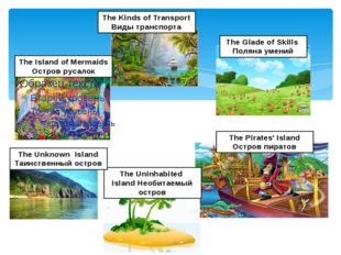 The Island of Mermaids Остров русалок The Glade of Skills Поляна умений The