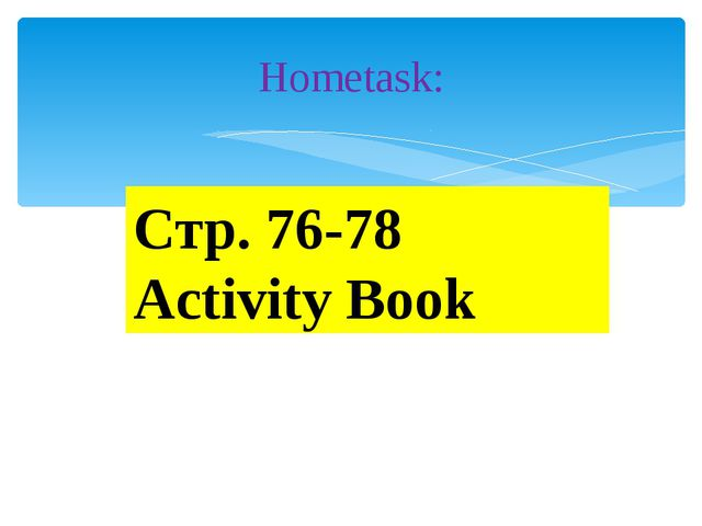 Hometask: Стр. 76-78 Activity Book