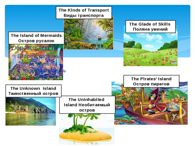 The Island of Mermaids Остров русалок The Glade of Skills Поляна умений The...