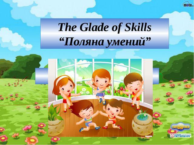 "The Glade of Skills ""Поляна умений"" I can …"