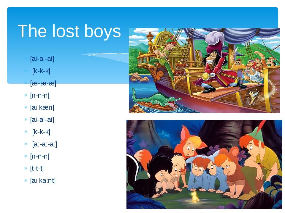 The lost boys [ai-ai-ai] [k-k-k] [æ-æ-æ] [n-n-n] [ai kæn] [ai-ai-ai] [k-k-k]...
