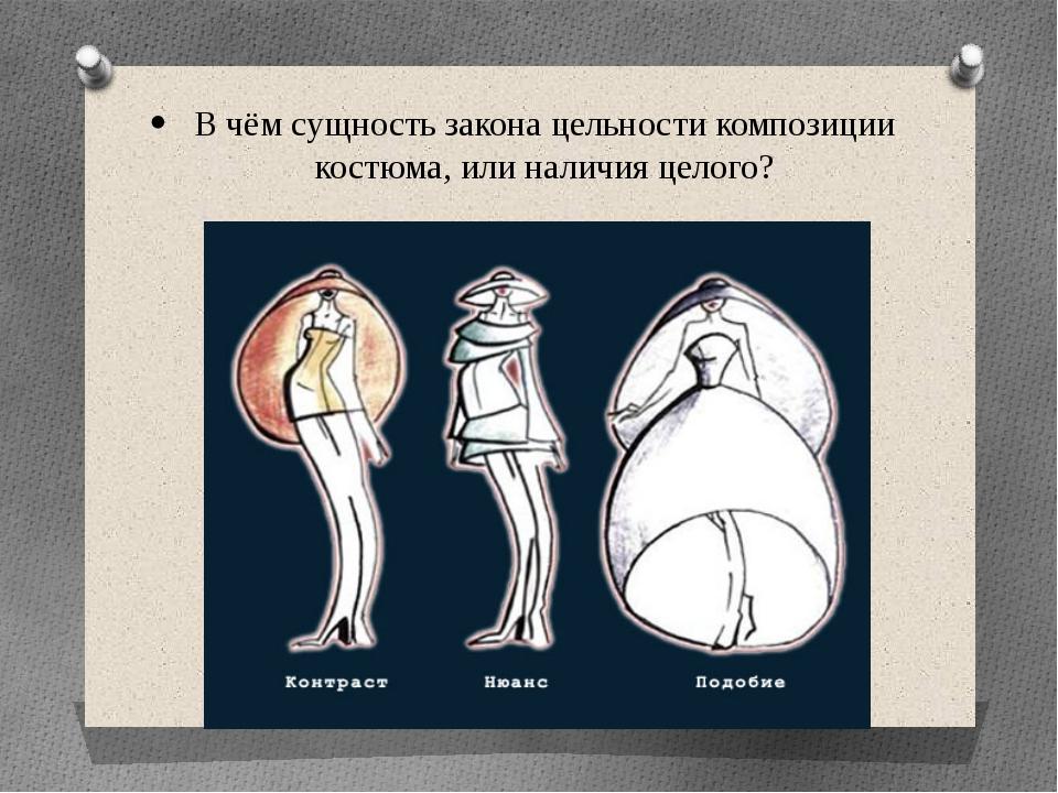 В чём сущность закона цельности композиции костюма, или наличия целого?