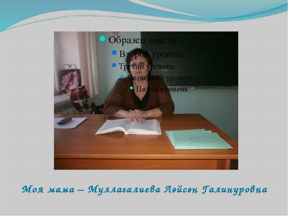 Моя мама – Муллагалиева Лэйсэн Галинуровна